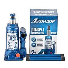 Домкрат бутылочный CONDOR K5002 2т 148-278 мм
