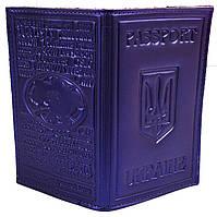 """Кожаная обложка на паспорт """"цвет синий перламутровая"""""""