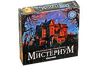 Настольная игра Мистериум (Mysterium, Містеріум)