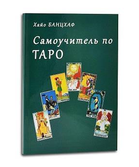 Банцхав Х. Самоучитель по таро