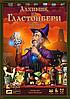 Настольная игра Алхимик из Гластонбери (Гластонбери, Glastonbury)