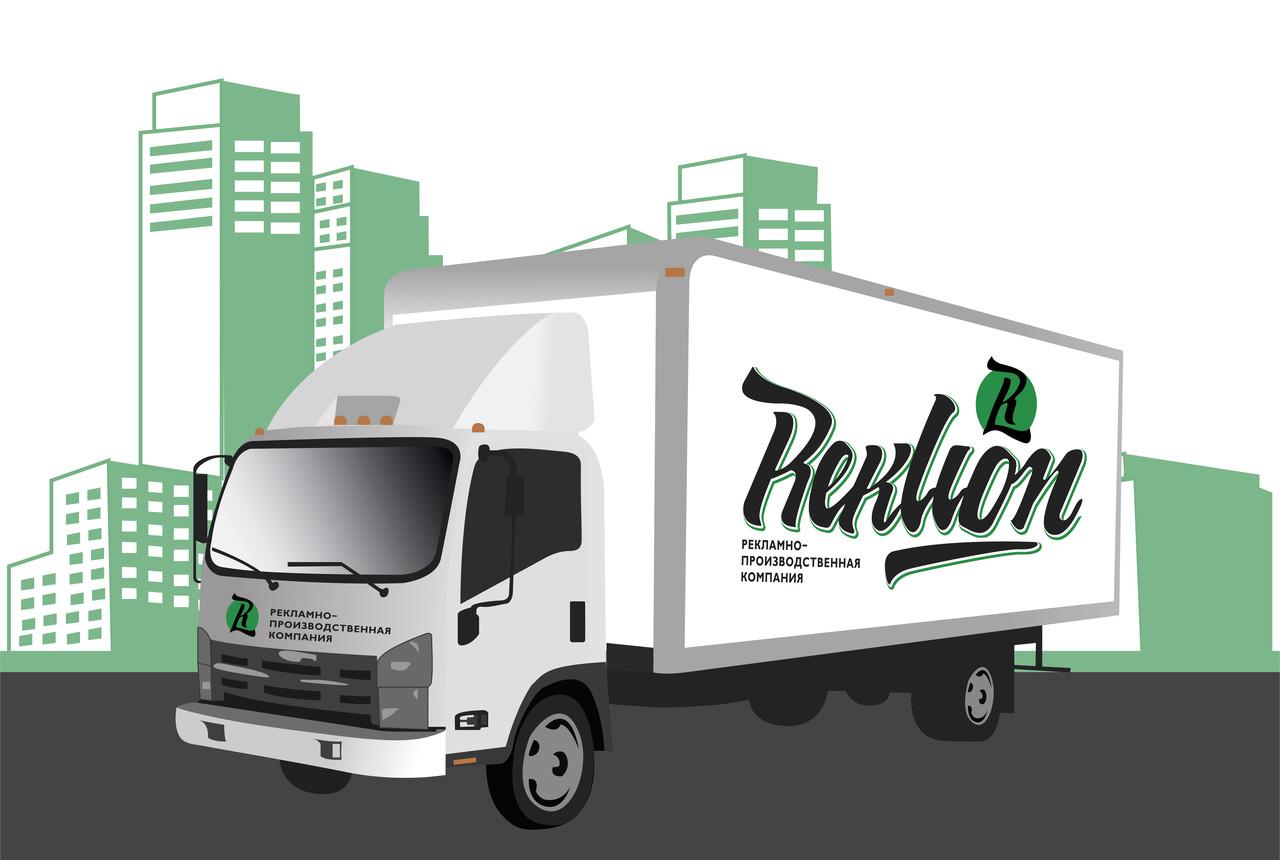 Брендування вантажних автомобілів