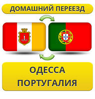 Домашний Переезд из Одессы в Португалию