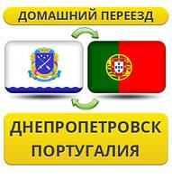 Домашний Переезд из Днепропетровска в Португалию