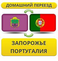Домашний Переезд из Запорожья в Португалию