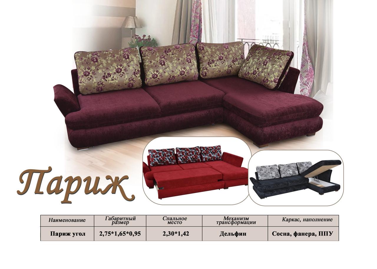 Кутовий диван Париж