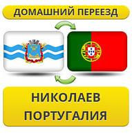 Домашний Переезд из Николаева в Португалию