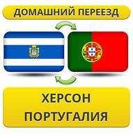 Домашний Переезд из Херсона в Португалию