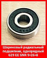 Шариковый радиальный подшипник, однорядный, 629 EE (SNR)