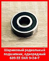 Шариковый радиальный подшипник, однорядный 609 EE SNR 9*24*7
