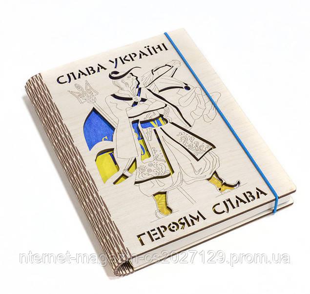 Ежедневник с казаком Слава Украине (обложка из фанеры)