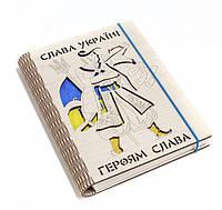 Ежедневник с казаком Слава Украине (обложка из фанеры), фото 1