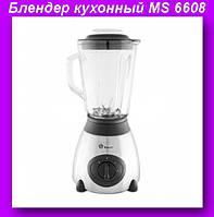 Блендер MS 6608 220V/250W,Блендер кухонный MS,Блендер измельчитель Domotec!Опт