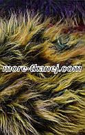 Мех искусственный Лама желто-зелено-бордовая, ворс-40мм.