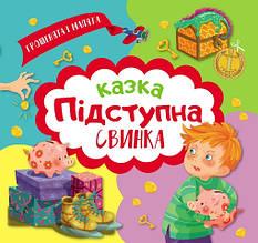 """Книга Торсінг Грошенята і малята """"Підступна свинка"""" м/о"""