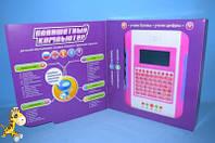 Планшетный компьютер детский обучающий с цветным экраном, работает от батареек и от сети