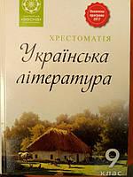 Українська література 9 клас. Хрестоматія. Оновлена програма 2017.