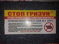 Средство против грызунов, крыс, мышей в ангары, зернохранилища, фермы, склады. Мешок 5кг