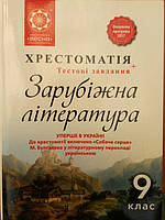 Зарубіжна література 9 клас. Хрестоматія. Оновлена програма 2017.