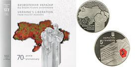 5 гривен 2014 Украина — 70 лет освобождения Украины от фашистских захватчиков в буклете