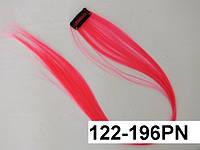Розовые накладные пряди из иск.волос на заколке матовые.