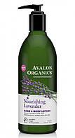 Лосьон для рук и тела Лаванда, 340г, Avalon Organics