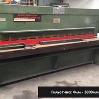 Гильотина 3000х4 мм ножницы гильотинные