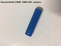 Аккумулятор 14500 защита, синий 1400mAh