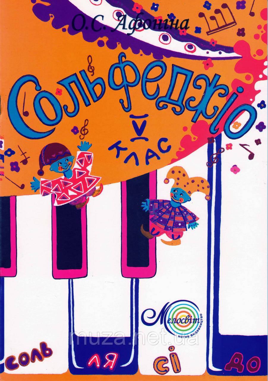 Сольфеджио 5 кл., для детской музыкальной школы, Афоніна Олена