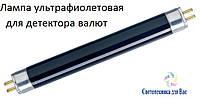 Люминесцентная лампа для детектора валют ультрафиолетовая Т5 4W G5, фото 1