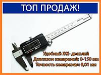 Электронный штангенциркуль Digital caliper 150мм