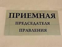 Табличка на двери металлическая бейджи
