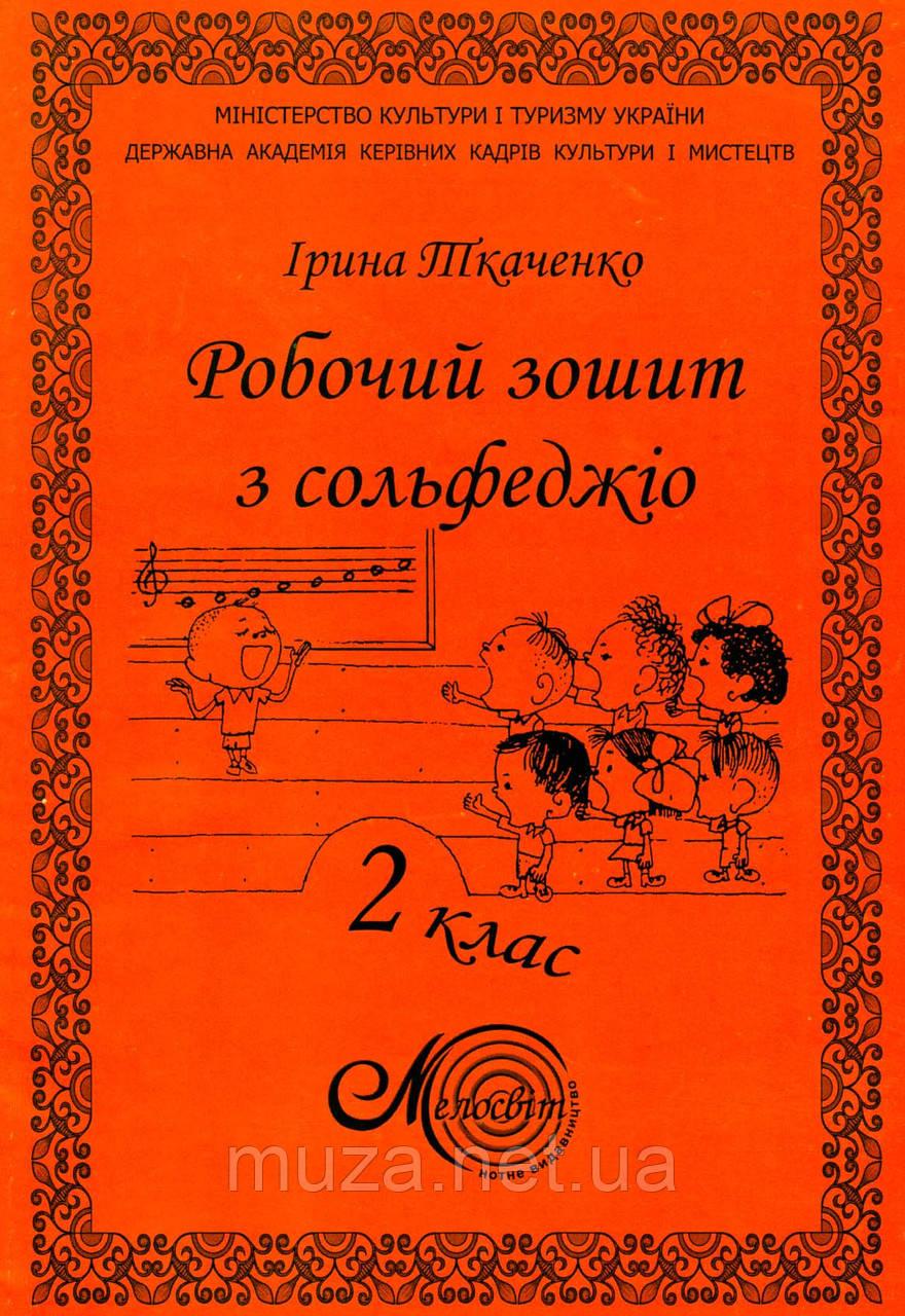 Ткаченко І., Рабочая тетрадь по сольфеджио для музыкальных школ, 2 кл.
