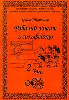 Рабочая тетрадь для занятий сольфеджио, Ткаченко 2 класс