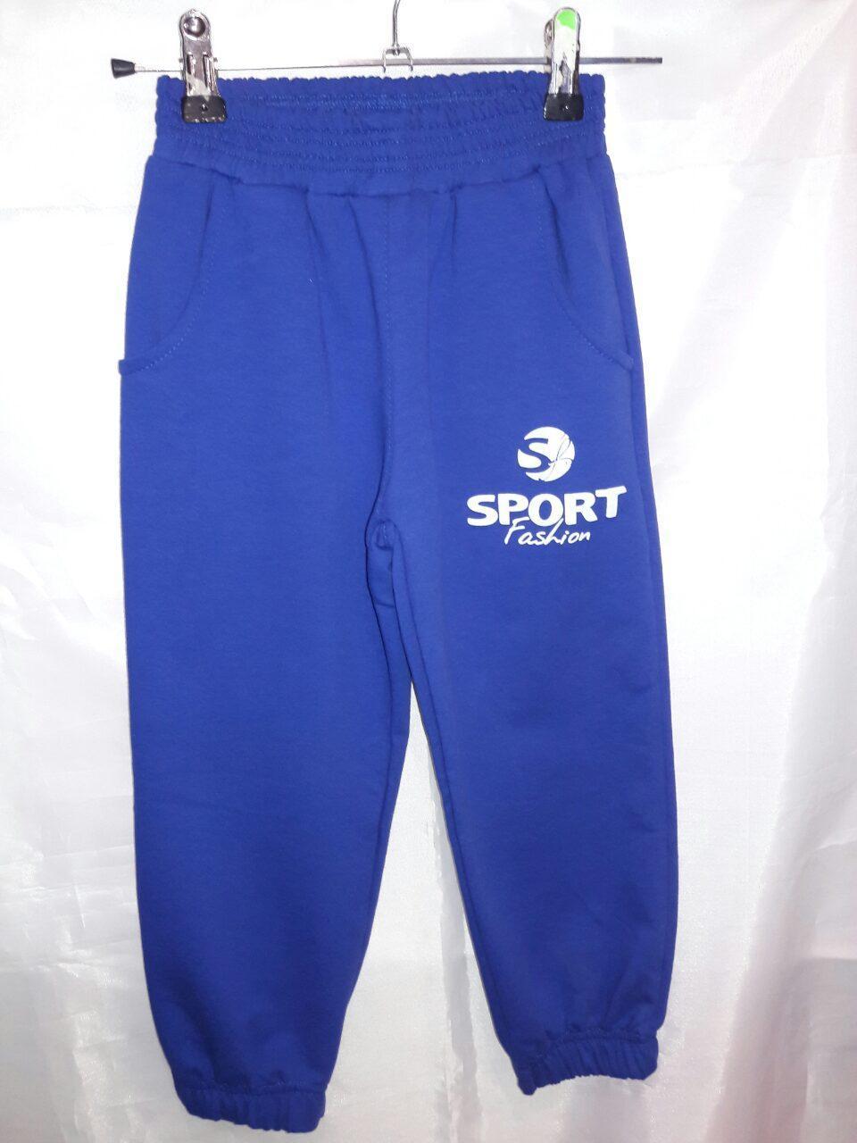 Детские спортивные штаны Sport Fashion 92-116 рр. - Гипермаркет товаров. Цены от производителя! в Одессе