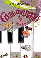 Сольфеджио 6 кл., для детской музыкальной школы, Афоніна Олена