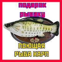 Поющая и танцующая рыба Веселый Карп, подарок рыбаку