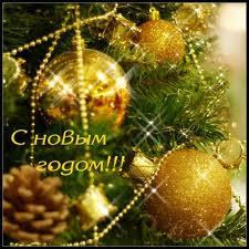 С Новым Годом и Рождеством Христовым!!!