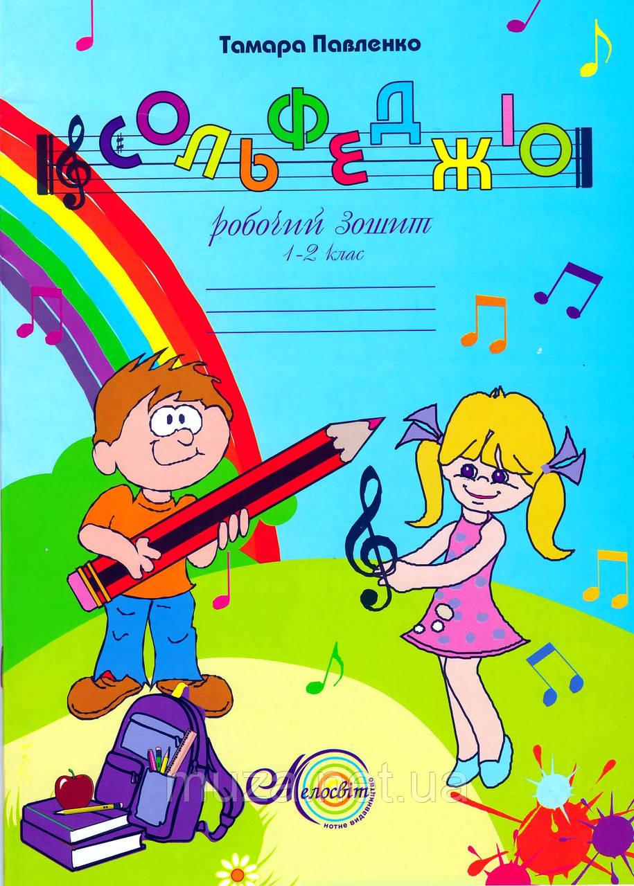 Тетрадь по сольфеджио для музыкальной школы, Павленко 1-2 класс
