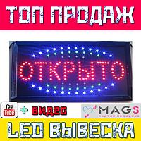 Вывеска рекламная ОТКРЫТО 48х25 см