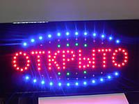 Светящаяся светодиодная LED вывеска ОТКРЫТО 48х25 см