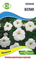Семена Петунии 0,1гр сорт Белая ТМ Агролиния