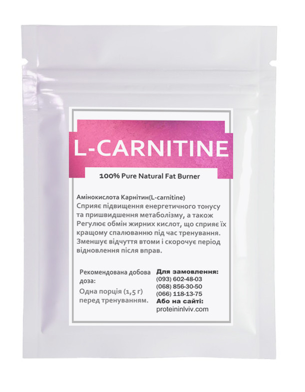 L-карнітин тартрат 100% pure Голандія 200 грам жироспалювач
