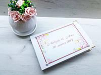 Именная свадебная книга для пожеланий