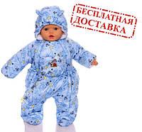 Демисезонный комбинезон для новорожденного (0-6 месяцев) голубой беби