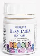 Клей для декупажа по ткани DECOLA 50мл