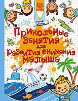 Людмила Доманская Прикольные занятия для развития внимания малыша