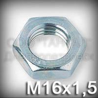 Гайка М16х1,5 низкая ГОСТ 5929-70 (ГОСТ 5916-70, DIN 439, ISO 4035,4036,8675) оцинкованная