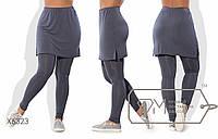 Модные женские брюки с юбкой для пышных модниц (вискоза, лосины, пояс на резинке, юбка мини) РАЗНЫЕ ЦВЕТА!