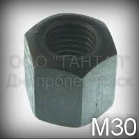 Гайка М30 ГОСТ 15523-70 (ГОСТ 15524-70) высокая шестигранная высокопрочная